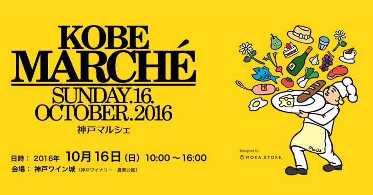 kobe-marche1