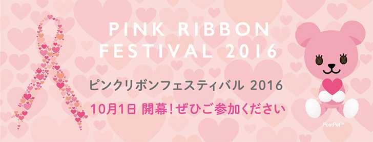 pinklibbon