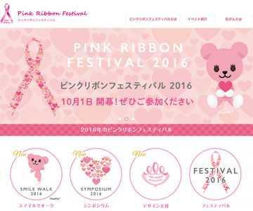 pinklibbonfestival