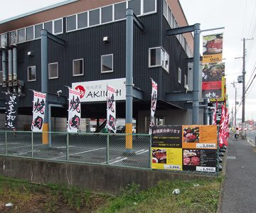akiichi