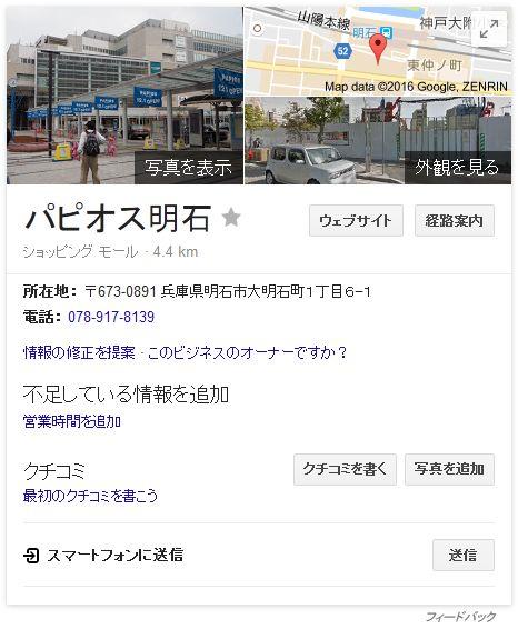 google-papios