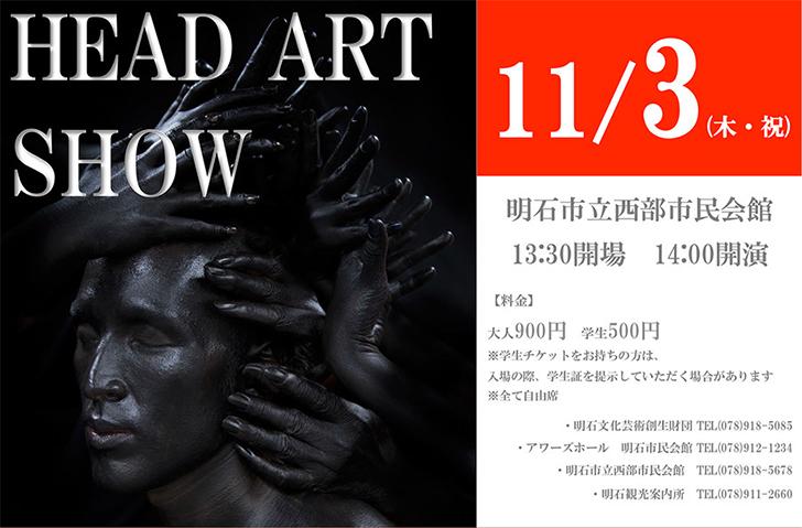 headartshow