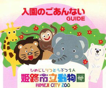himeji-zoo