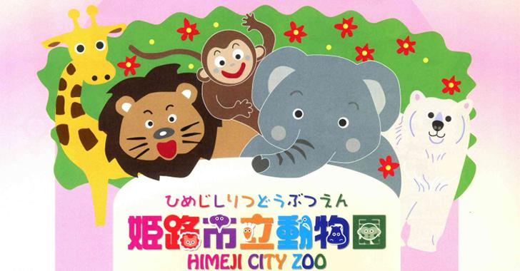 himeji-zoo1