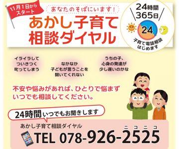 1026子育て24時間電話相談表(枠なし)