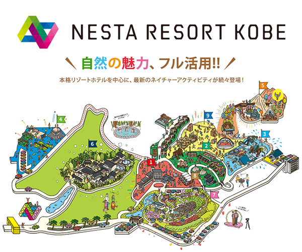 リゾート 神戸 キャンプ ネスタ
