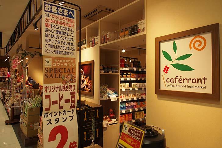 ランテ カフェ