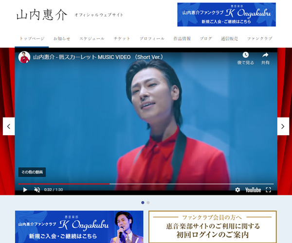 山内惠介 ファンブログ