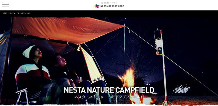 リゾート キャンプ ネスタ ネスタリゾート神戸に行ってきた!料金や施設紹介 友達家族と大人気のグランピング