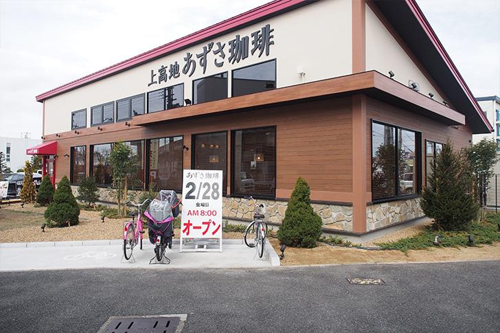 あずさ珈琲 伊川谷店