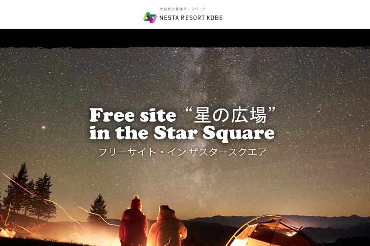 神戸 ネスタ キャンプ リゾート