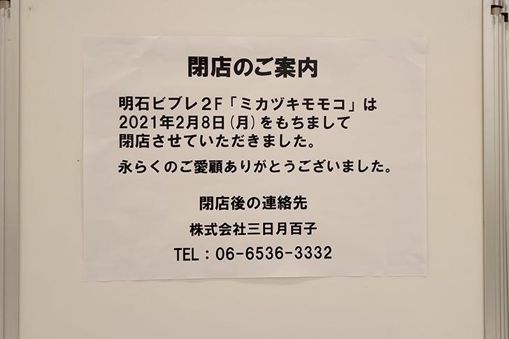 倒産 ミカヅキモ モコ