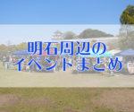 随時更新!明石市周辺のイベント情報まとめ【2017年度】