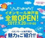 イオンモール神戸南が着工!全面開業は2017年9月に変更!【中央卸売市場跡】