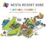 ネスタリゾート神戸第2章が4月20日オープン!最新情報まとめ【旧グリーンピア三木】